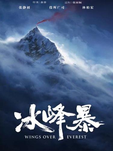 Flow-Motion-Aerials-Movie-Netflix-The-Order